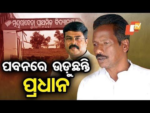 BJD MLA Mahesh Sahoo challenges Dharmendra Pradhan