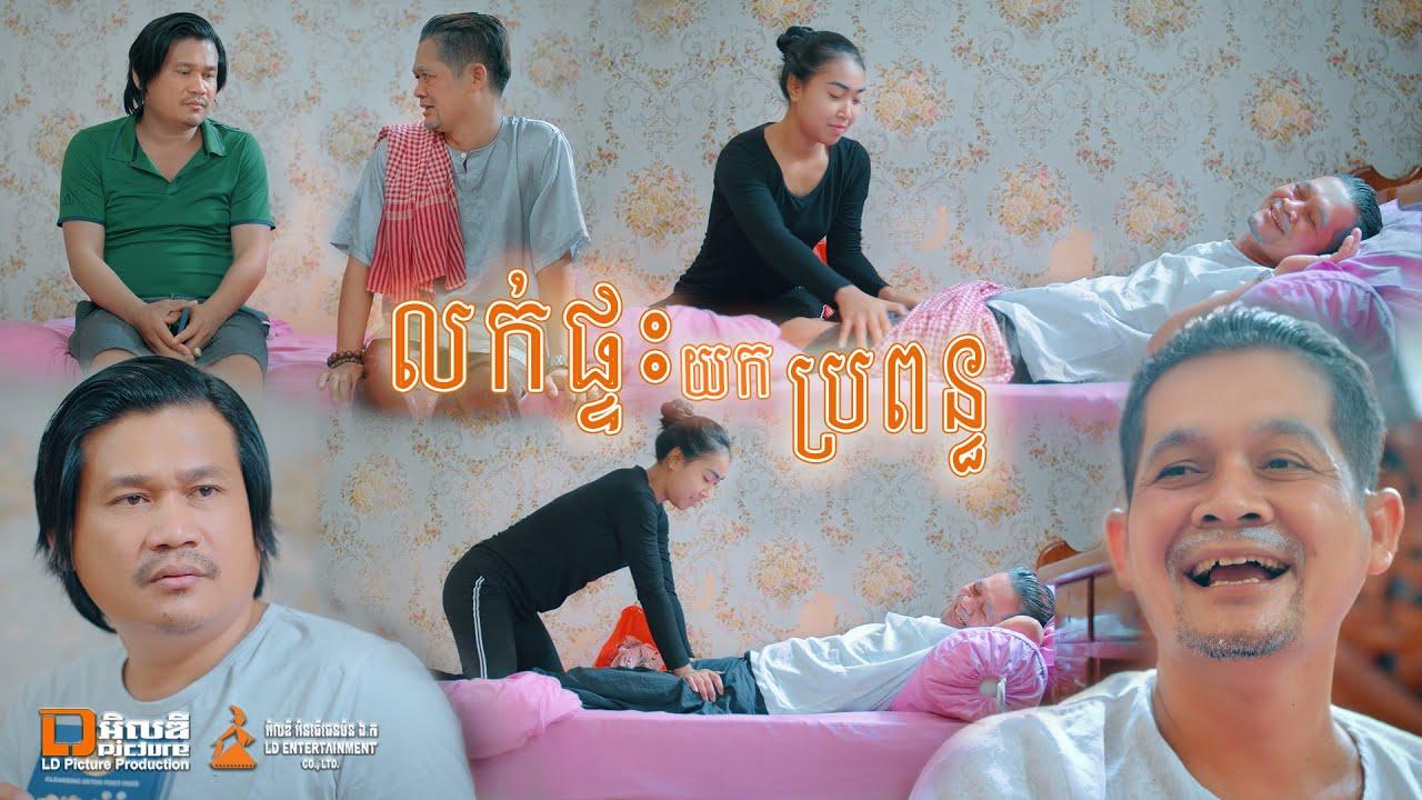 លក់ផ្ទះយកប្រពន្ធ, LD-Pekmi Top 10 Khmer comedy movies 2020