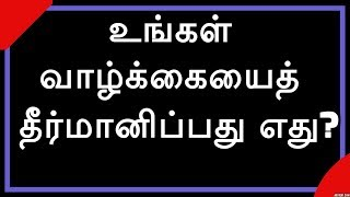 Tamil Motivational Video Speech | Inspiration | Success in Life