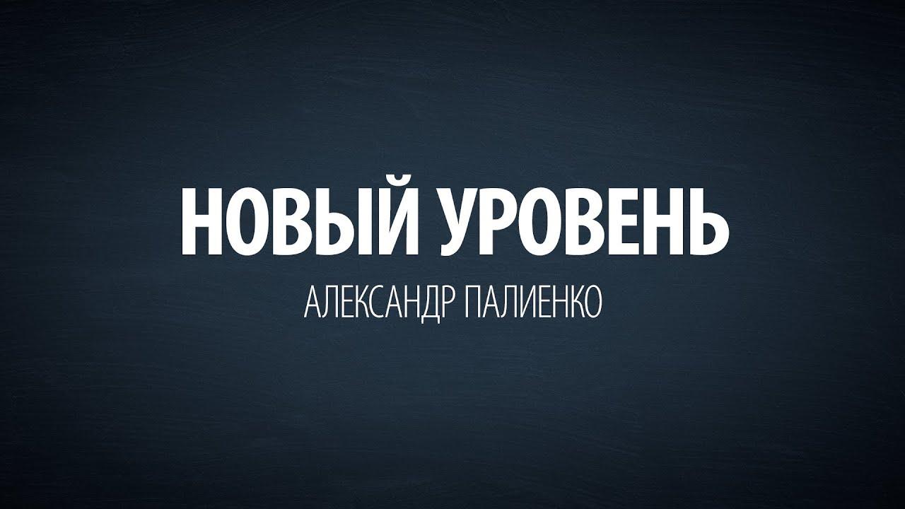 Палиенко о лишнем весе