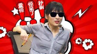 papi酱 - 玩坏标题党【papi酱的周一放送】 thumbnail