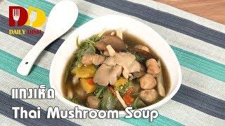 Thai Mushroom Soup | Thai Food | แกงเห็ด