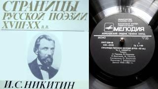 И.С. Никитин - Русь // Страницы русской поэзии XVIII-XX веков