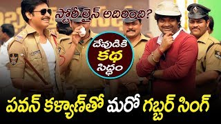 Pawan kalyan's interest towards harish shankar || harish shankar wants to woo pawan kalyan||