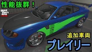 GTA5 プレイリー フル改造 & 試乗!性能抜群のコンパクトカー!