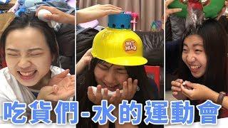 吃貨們運動會第二集 水的比賽 誰能收集到最多水的就獲勝了! 一起來玩水的桌遊吧! 爆醬大西瓜 整人雞蛋 噴水帽 吃貨們 人氣網購美食開箱 Sunny Yummy kids toys 的大姐姐開箱
