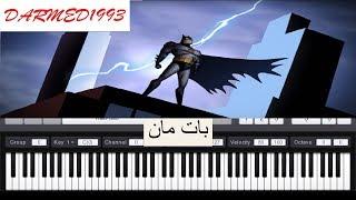تعليم عزف شارة باتمان بالبيانو مع الكلمات