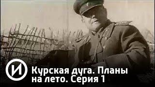 Курская дуга. Планы на лето. Серия 1 | Телеканал
