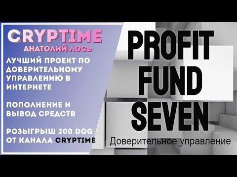 Profit Fund Seven (pf-7) - лучший пассивный заработок в интернете.