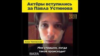 Актёры и режиссёры вступились за Павла Устинова