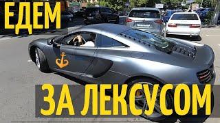 Едем за Lexus GS 250 в Одессу - осмотр и оформление авто | Рабочие будни автоэксперта