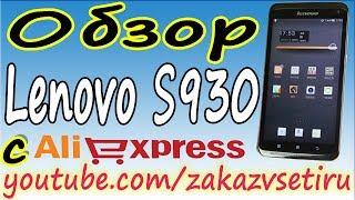 Lenovo s930 честный видео обзор, video review, Vibe MAXI S930 с алиэкспресс