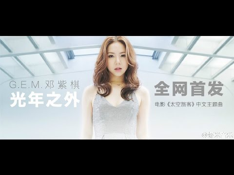 [Vietsub+Kara][MV] Light Years Away | 光年之外 | OST Movie