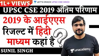 UPSC Final Results Out: Where is the Hindi medium in the 2019 UPSC CSE/IAS Result? | Sunil Singh