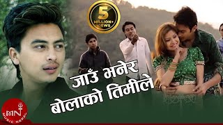 "New Nepali Song || ""JAU BHANERA"" – Aakash Tamang (Official Video) Ft. Paul Shah 