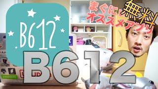 LINEが出した自撮り専用アプリが凄いぞ!!「B612」【無料アプリ】