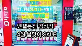 **대구휴대폰맛집**엔젤통신 감삼점 4월특가행사♡