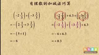 10有理数凑整巧算    有理数     初中数学初一