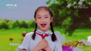 《音乐快递》 20200205 童声飘过70年|CCTV少儿