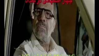 فيلم سينمايي چهار اصفهاني در بغداد(محمدرضا سهرابي)