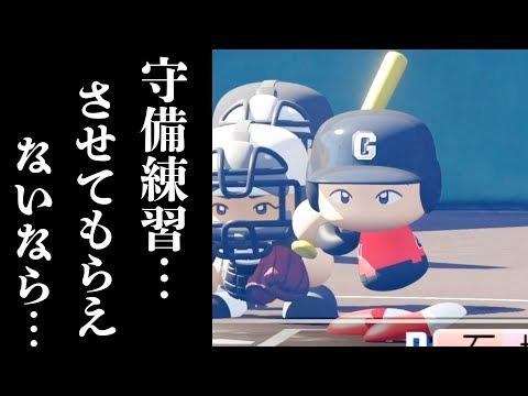 【剛力】転生OB今岡さんの強引な守備練習に一同驚愕!!【ましゅるむ ,パワプロ】