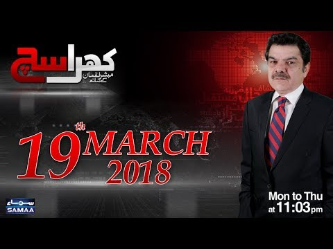 Khara Sach |‬ Mubashir Lucman | SAMAA TV |‬ 19 March 2018