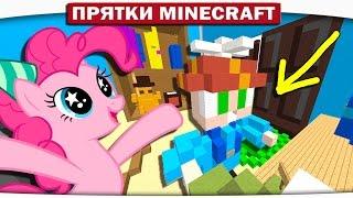 Поняшки и МАГАЗИН АЛЁША - My Little Pony Minecraft