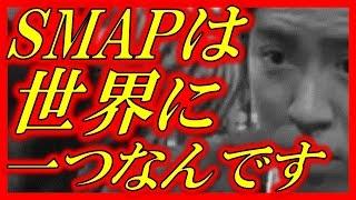 【感動】SMAPイジッた関ジャニ村上にスマップファン涙腺崩壊!ありがと...