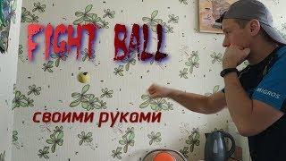 fightball делаем быстро и правильно