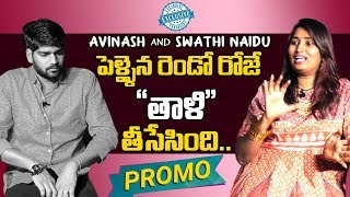 Swathi Naidu First Interview After Marriage With Husband Promo | Swathi Naidu Exclusive