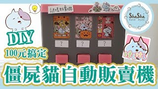 【莎莎瘋手作】DIY殭屍貓自動販賣機 萬聖節看膩了活屍來點可愛的吧|DIY-Vending Machine