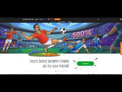 Приложение Казино Х - скачать на Андроид и играть на деньги