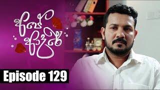 Ape Adare - අපේ ආදරේ Episode 129 | 18 - 09 - 2018 | Siyatha TV Thumbnail