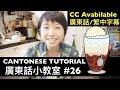 🇭🇰 CANTONESE #26 Popular Drinks in Cha Chaan Teng