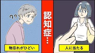 【漫画】認知症になるとどうなる?お婆ちゃんと娘の悲しいお話【マンガ動画】