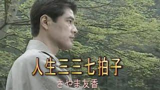 さやま友香 - 人生三三七拍子