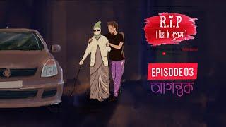 Rest In Prem | Ep 03 'আগন্তুক' | Independent Web Series | RJ Sayan, Tumpa Sumana, Dipangshu | CP