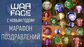 Warface: марафон новогодних поздравлений!