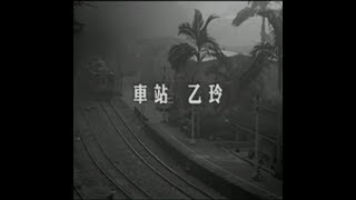 黃乙玲 - 車站(台) Official Music Video