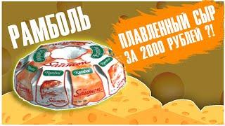 Плавленный сыр за 2000р.? Обзор французского, санкционного, плавленного сыра Рамболь