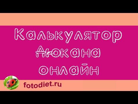 Бесплатный калькулятор Дюкана на русском