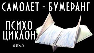 Как сделать самолет бумеранг