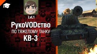 Тяжелый танк КВ-3 - рукоVODство от LvL1 World of Tanks