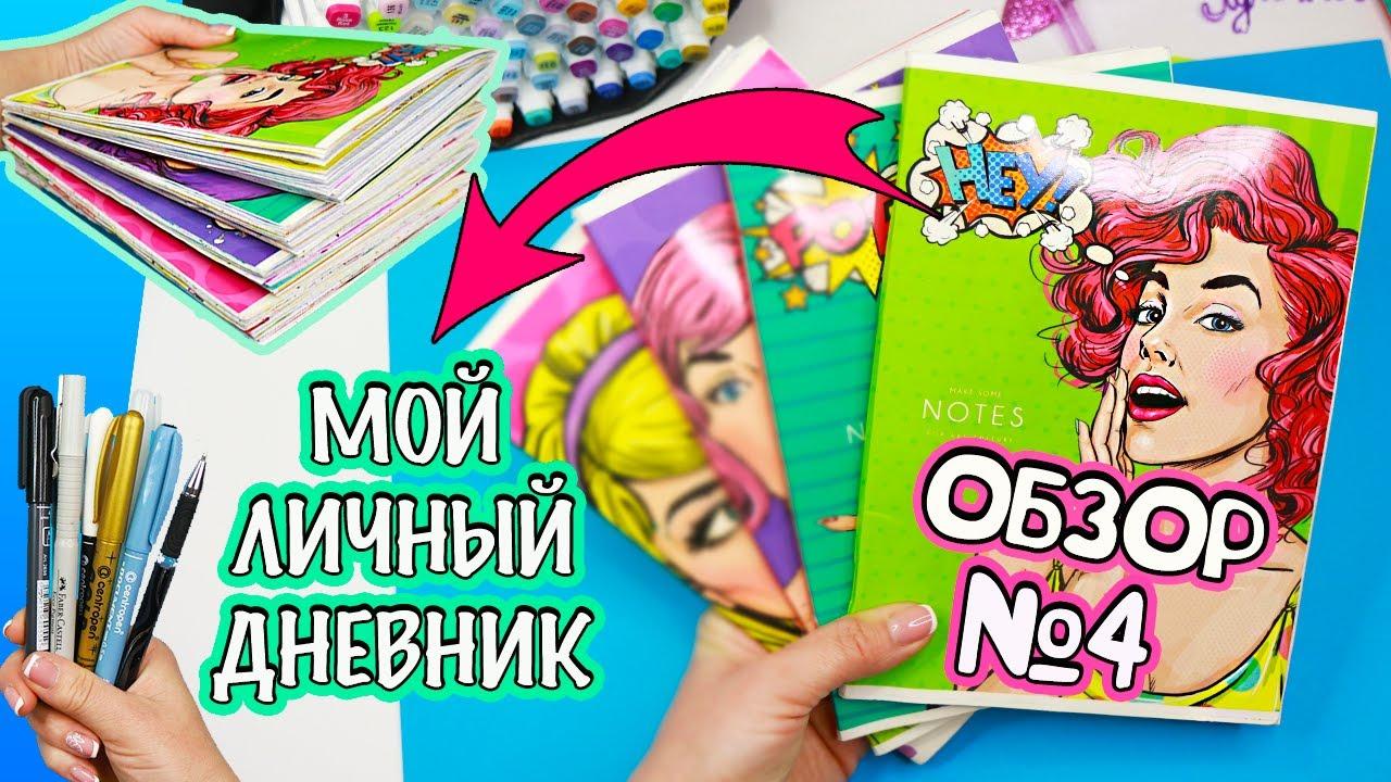 Мой Личный дневник! Все Идеи для ЛД - ОБЗОР #4 Чем рисовать в Личном дневнике МОИ МАРКЕРЫ