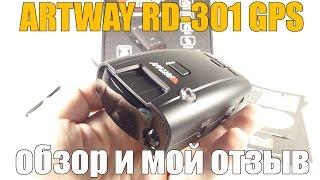 Artway RD-301 GPS - полный обзор. И мой честный отзыв(Сегодня тестируем Artway RD-301 GPS, это радар-детектор