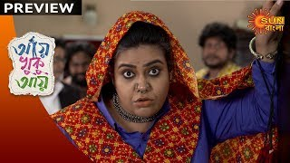 Aye Khuku Aye - Preview | 25th Oct 19 | Sun Bangla TV Serial | Bengali Serial