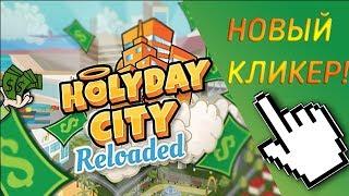 Holyday City Reloaded. НОВЫЙ КЛИКЕР С УЛУЧШЕНИЕМ ГОРОДА!