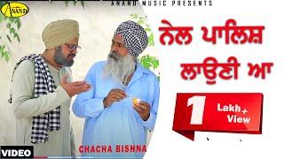 Chacha Bishna l Nail Polish Launi a l New Punjabi Funny Comedy Video 2017 l Anand Music