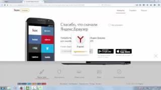 ВидеоУрок №1.Как установить и настроить Яндекс.Браузер?