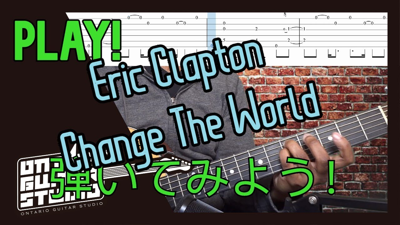 Eric Clapton - Change the Worldを弾いてみよう!Let's Play! 【TAB譜】
